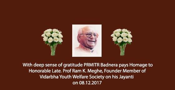Mitra_Punyatithi-meghe