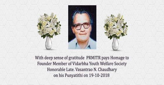 prmitr-punyatithi